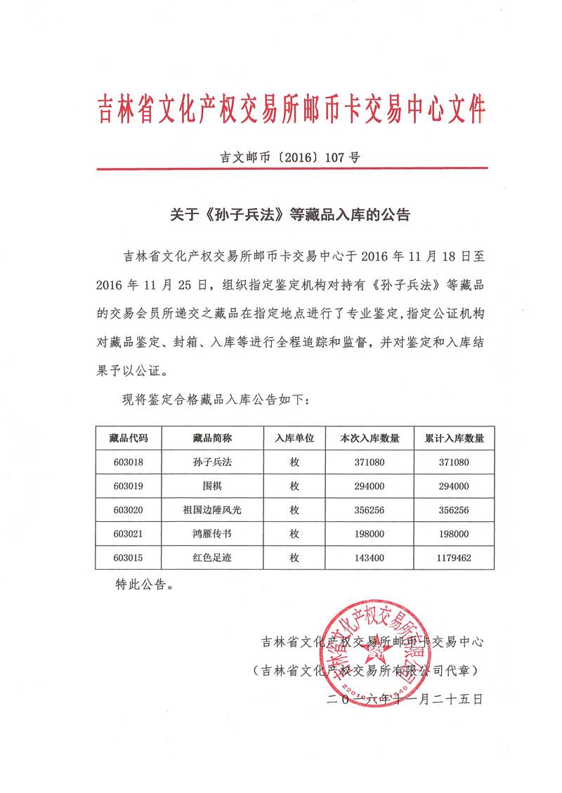 107号关于《孙子兵法》等ope电竞app官网的入库公告.jpg